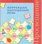 p78_korrekcionnaya3
