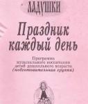 p78_ladushkipodgotovitel-naya