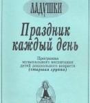 p78_ladushkistarshaya
